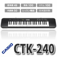 カシオ【キーボード】CTK-240 & ヘッドホン & お手入れ3点セット