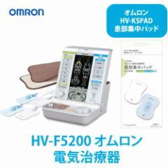 【セット】 【治療器】 オムロン HV-F5200 電気治療器+オムロン HV-KSPAD 患部集中パッド