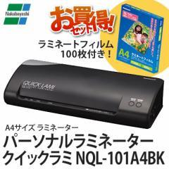 ナカバヤシ パーソナルラミネーター クイックラミ NQL-101A4BK(ブラック) [A4サイズ] ★ラミネートフィルム100枚(LPR-A4E2)セット