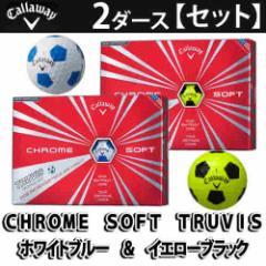 キャロウェイ【ゴルフボール】クロムソフト TRUVIS  ホワイト&ブルー / イエロー&ブラック セット 各1ダース(24P)