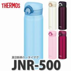 【真空断熱ケータイマグ】サーモス(THERMOS) 真空断熱ケータイマグ(0.5L/500ml) JNR-500 [水筒]