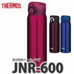 【真空断熱ケータイマグ】サーモス(THERMOS) 真空断熱ケータイマグ(0.6L/600ml) JNR-600 [水筒]