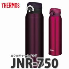 【真空断熱ケータイマグ】サーモス(THERMOS) 真空断熱ケータイマグ(0.75L/750ml) JNR-750 [水筒]