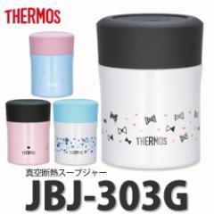 【真空断熱スープジャー】サーモス(THERMOS) 真空断熱スープジャー (0.3L/300ml) JBJ-303G [フードコンテナー]