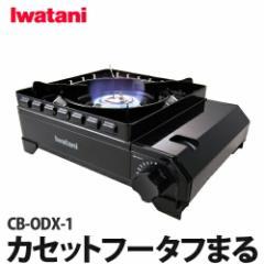 【カセットコンロ】イワタニ CB-ODX-1 カセット アウトドア コンロ タフまる