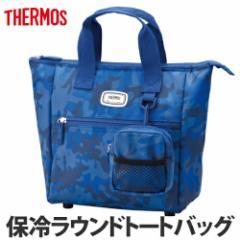【クーラーバッグ】サーモス REN-001 (NV-C) 保冷ラウンドトートバッグ ソフトクーラー