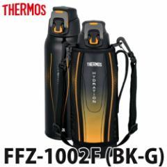 【真空断熱スポーツボトル】サーモス FFZ-1002F (BK-G)