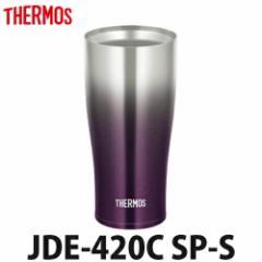 【真空断熱タンブラー】サーモス JDE-420C SP-S