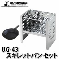 【BBQコンロ】キャプテンスタッグ UG-0043 カマド スマートグリル B6型 16cmスキレットセット
