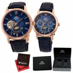 【セット】【腕時計】オリエント RN-AS0004L・RN-KA0004L クラシック SUN&MOON ペアモデル【限定】&専用ペア箱&クロス2枚