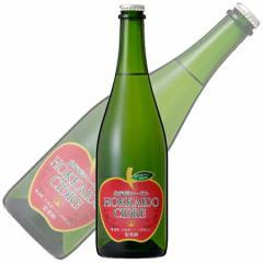 【北海道ワイン】 北海道シードル 750ml 北海道産りんご 【シードル】【メール便不可】