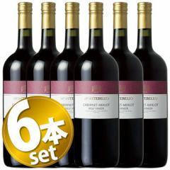 【赤ワインセット6本】マグナムボトル モンテベッロ カベルネ・メルロー [2013] 1500ml 赤ワイン ライトボディ【メール便不可】