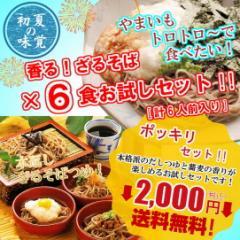 【送料無料:メール便】冷麺 お試しセット(6食) 【本返し ざるそば】