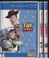 トイ・ストーリー 3本組 (全3枚)(全巻セットブルーレイ)|中古ブルーレイ【中古】