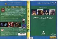 ピクサー・ショート・フィルム vol.2|中古ブルーレイ【中古】