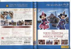 東京ディズニーシー マジカル 10 YEARS スペシャルイベント編|中古ブルーレイ【中古】