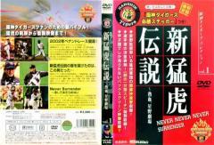 阪神タイガース・コレクション 新猛虎伝説〜熱血、星野劇場 vol.1 中古DVD【中古】