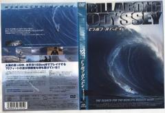ビラボン・オデッセイ [字幕] 中古DVD【中古】