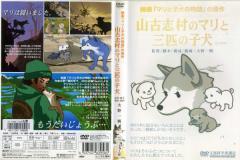 山古志村のマリと三匹の子犬|中古DVD【中古】