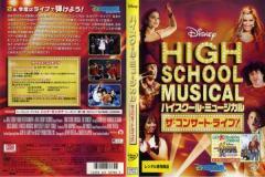 ハイスクール・ミュージカル ザ・コンサート・ライブ!|中古DVD【中古】