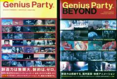 Genius Party + Beyond (全2枚)(全巻セットDVD)|中古DVD【中古】