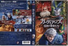ガーディアンズ 伝説の勇者たち|中古DVD【中古】