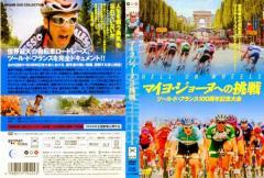 マイヨ・ジョーヌへの挑戦 ツール・ド・フランス100周年記念大会 [字幕]|中古DVD【中古】
