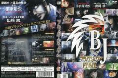 ブラック・ジャック FINAL|中古DVD【中古】
