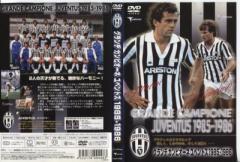 グランデ カンピオーネ ユベントス 1985-1986 中古DVD【中古】
