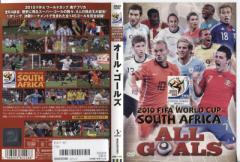 2010 FIFA ワールドカップ 南アフリカ オフィシャルDVD オール・ゴールズ 中古DVD【中古】
