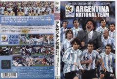 2010 FIFA ワールドカップ 南アフリカ オフィシャルDVD アルゼンチン代表 アタッカー軍団の激闘録 中古DVD【中古】