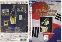 2002FIFAワールドカップ公式フィルム 中古DVD【中古】