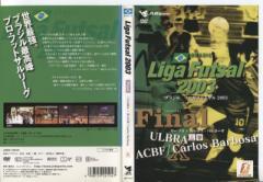 Liga Futsal 2003 Final〜ウーブラ×カルロス・バルボーサ〜 中古DVD【中古】