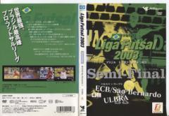 Liga Futsal 2003 Semi-Final〜ウーブラ×バネスパ〜 中古DVD【中古】