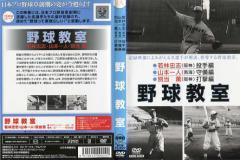 野球教室 若林忠志・山本一人・別当薫 中古DVD