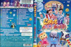 NHK おかあさんといっしょファミリーコンサート じゃがいも星人にあいたいな 中古DVD【中古】