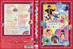 NHK おかあさんといっしょ ファミリーコンサート「しゃぼんだまじょとないないランド」 中古DVD【中古】