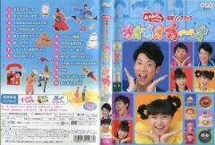 おかあさんといっしょ最新ソングブック カオカオカ〜オ 中古DVD【中古】