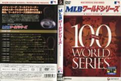 MLB ワールドシリーズ 〜栄光の100年史〜 [字幕] 中古DVD【中古】