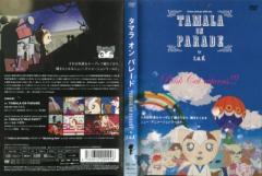 タマラ オン パレード TAMALA ON PARADE by t.o.L|中古DVD【中古】