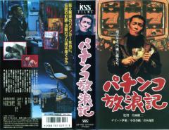 【VHSです】パチンコ放浪記 [デビット伊藤] 中古ビデオ【中古】