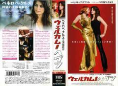 【VHSです】ウェルカム!ヘヴン [ペネロペ・クルス]|中古ビデオ【中古】