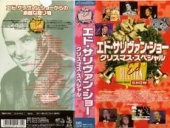 【VHSです】エド・サリヴァン・ショー クリスマス・スペシャル 中古ビデオ【中古】