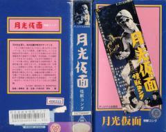 【VHSです】月光仮面 怪獣コング|中古ビデオ【中古】