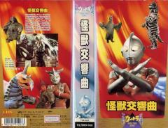 【VHSです】THE ウルトラ伝説 怪獣交響曲|中古ビデオ【中古】