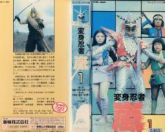 【VHSです】変身忍者 嵐 第1巻|中古ビデオ【中古】