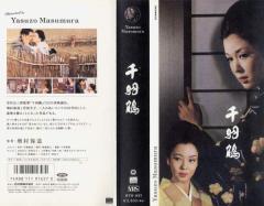 【VHSです】千羽鶴 中古ビデオ【中古】