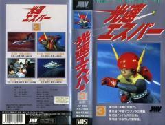 【VHSです】光速エスパー 第3巻|中古ビデオ [K]【中古】