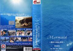 【VHSです】マーメイド 海から来た少女 中古ビデオ [K]【中古】