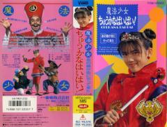 【VHSです】魔法少女ちゅうかなぱいぱい! あの娘が街にやって来た [小沢なつき]|中古ビデオ【中古】